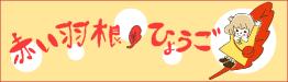 兵庫県共同募金会