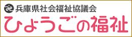 兵庫県社会福祉協議会