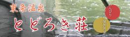東条温泉とどろき荘